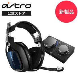 【予約受付中/1月21日発売】ASTRO Gaming PS5 ヘッドセット A40TR+MixAmp Pro TR ミックスアンプ付き 有線 5.1ch 3.5mm usb PS5 PS4 PC Mac Switch スマホ A40TR-MAP-002r 国内正規品 2年間無償保証