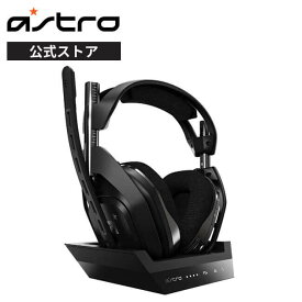 ASTRO Gaming PS4 ヘッドセット A50 WIRELESS + BASE STATION 5.1ch ワイヤレス接続 PS5/PS4/PC/Mac A50WL-002 国内正規品 2年間無償保証