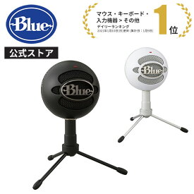 Blue Snowball iCE 高品質 USB コンデンサー マイク スノーボール ブラック ホワイト ストリーミング 配信 PS4 ゲーミング ボイスチャット 録音 テレワーク アイス WEB会議 国内正規品 2年間メーカー保証