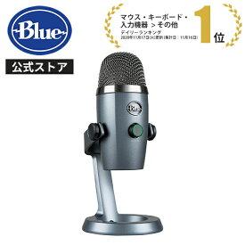 Blue Yeti Nano 高品質 USB コンデンサー マイク Shadow Gray イエティ ナノ シャドー グレー BM300SG ストリーミング 配信 PS4 ゲーミング ボイスチャット 録音 テレワーク WEB会議 国内正規品 2年間無償保証