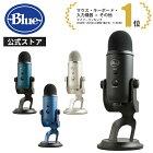 Blue Yeti 高品質 USB コンデンサー マイク イエティ ブラックアウト シルバー ミッドナイトブルー ブラック&ティール ストリーミング 配信 PS4 ゲーミング ボイスチャット 録音 テレワーク WEB会議 国内正規品 2年間無償保証