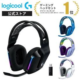 Logicool G ゲーミングヘッドセット LIGHTSPEEDワイヤレス G733 7.1ch BLUE VO!CE搭載マイク 278g 超軽量 LIGHTSYNC RGB G733-BK G733-WH G733-BL G733-LC 国内正規品 2年間無償保証