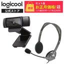 【セット品】ロジクール ウェブカメラ + ヘッドセット [ C920n + H111r ]