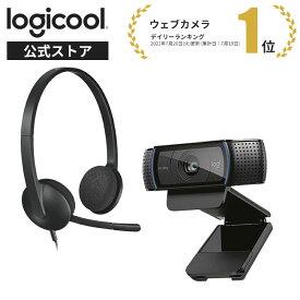 【お得なセット品】ロジクール ウェブカメラ + ヘッドセット [ C920n + H340r ]