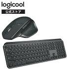【お得なセット品】ロジクール ワイヤレス マウス + キーボード [ MX2100CR + KX800 ]