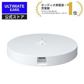 Ultimate Ears POWER UP 充電ドック BOOM3 / MEGABOOM3専用 充電台 ホワイト(WHITE) WSCD10 国内正規品 2年間メーカー保証