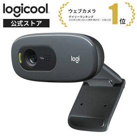 ロジクール ウェブカメラ C270n ブラック HD 720P ウェブカム ストリーミング 小型 シンプル設計 ウェブ会議 テレワーク リモートワーク WEBカメラ 国内正規品 2年間メーカー保証