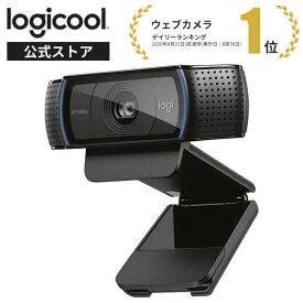 ロジクール ウェブカメラ C920n フルHD 1080P ウェブカム ストリーミング 自動フォーカス ステレオマイク ウェブ会議 テレワーク リモートワーク WEBカメラ ブラック 国内正規品 2年間メーカー保証 マイク内蔵