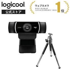 ロジクール ウェブカメラ C922n フルHD 1080P ウェブカム 撮影用三脚付属 ストリーミング 自動フォーカス ステレオマイク ウェブ会議 テレワーク リモートワーク WEBカメラ ブラック 国内正規品 2年間メーカー保証