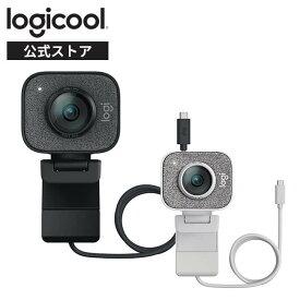 ロジクール ウェブカメラ フルHD 1080P 60FPS StreamCam C980GR C980OW ストリーミング ウェブカム AI オートフォーカス 自動露出補正 自動ブレ補正 ストリームカム USB-C接続 ウェブ会議 テレワーク リモートワーク WEBカメラ 国内正規品 2年間メーカー保証 マイク内蔵
