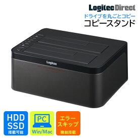 ロジテック HDDコピースタンド エラースキップ機能搭載 2BAY 3.5インチ 2.5インチ USB3.1(Gen1) / USB3.0 HDDデュプリケーター SSD対応 【LHR-2BDPU3ES】