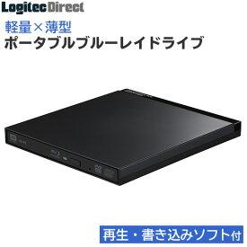 ロジテック 外付けブルーレイ ドライブ ポータブル 薄型9.5mm USB3.1(Gen1) / USB3.0 再生書込ソフト付 BDドライブ Blu-ray 【LBDW-PUD6U3SBK】特選品!