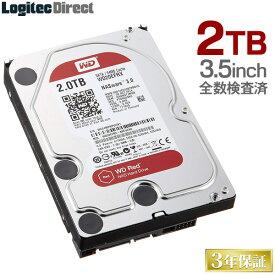 ロジテック WD Red採用 3.5インチ内蔵ハードディスク HDD 2TB 全数検査済 保証・移行ソフト付 【LHD-DA20SAKWR】