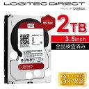 ロジテック WD Red採用 3.5インチ内蔵ハードディスク 2TB 全数検査済 保証・移行ソフト付 【LHD-DA20SAKWR】
