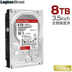 ロジテック WD Red採用 3.5インチ内蔵ハードディスク HDD 8TB 全数検査済 保証・移行ソフト付 【LHD-DA80SAKWR】【受注生産品(納期目安2〜3週間)】