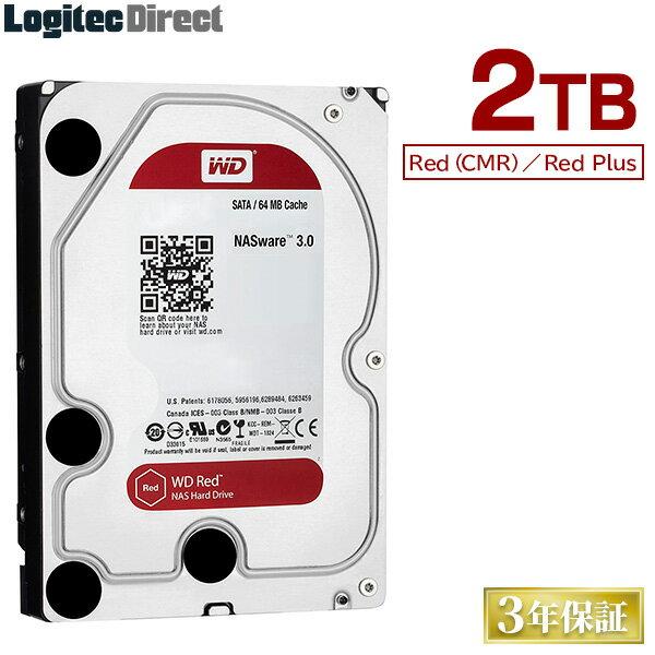 WD 製 Red モデル 内蔵ハードディスク HDD 2TB 3.5インチ ロジテックの保証・無償ダウンロード可能なソフト付【LHD-WD20EFRX】