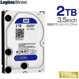 WD Blue WD20EZRZ 内蔵ハードディスク HDD 2TB 3.5インチ ロジテックの保証・無償ダウンロード可能なソフト付 Western Digital(ウエスタンデジタル)【LHD-WD20EZRZ】
