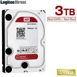 WDRedWD30EFRX内蔵ハードディスク(HDD)3TB3.5インチロジテックの保証・ソフト付き【LHD-WD30EFRX】