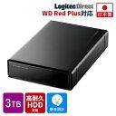 ロジテック WD RED搭載 外付けハードディスク HDD 3TB 3.5インチ USB3.1(Gen1) / USB3.0 3年保証 国産 省エネ静音 【L…