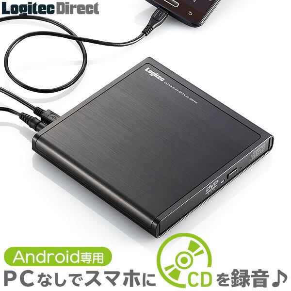 ロジテック Android用CD録音ドライブ ブラック [WEB販売限定パッケージ] 【LDRW-PMH8U2RBK】