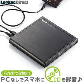 Android スマホ用 CDレコーダー ポータブルCDプレーヤー CD録音・取り込みができるCDドライブ CD プレーヤー スマートフォン用【LDRW-PMH8U2RBK】