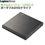 【LDR-PMH8U2LBKW】DVD国内最小レベル!ポータブルUSB2.0外付型DVDドライブ『Surface(サーフェス)』シリーズに対応確認済み
