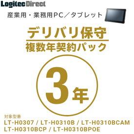 産業用・業務用PC/タブレット デリバリ保守 複数年契約パック3年【SB-LTA1-DS-03】