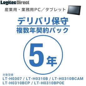 産業用・業務用PC/タブレット デリバリ保守 複数年契約パック5年【SB-LTA1-DS-05】
