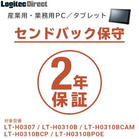 産業用・業務用PC/タブレット センドバック保守 2年間保証【SB-LTA1-SS-02】