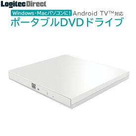 SALE DVDドライブ CDドライブ [macOS Big Sur 11.0 対応確認済製品]PC用 Windows/Mac対応 Android TV対応 CD/DVD再生【LDRW-LPMKWU2DAW】 特選品 sod