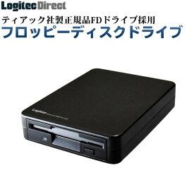 フロッピー ドライブ ロジテック USB 外付け FDドライブ ティアック社製 正規品採用 【LFD-31UEF】