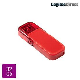 【メール便送料無料】テレワーク リモートワーク USBメモリ 32GB USB3.1 Gen1(USB3.0) レッド フラッシュメモリー フラッシュドライブ ロジテック【LMC-32GU3RD】[macOS Big Sur 11.0 対応確認済]