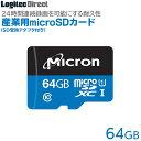 【メール便送料無料】ロジテック 産業用マイクロSDカード 64GB ドライブレコーダー向け microSDメモリーカード【LMC-MSD064GMCH】【予約受付中:1/31出荷予定】