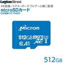 【メール便送料無料】テレワーク リモートワーク microSDカード 512GB 4K録画 マイクロSDカード スマホ メモリーカード ロジテック ドラレコ 【LMC-MSD512GMCS】 特選品SDカード