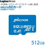 【メール便送料無料】ロジテックmicroSDカード512GBマイクロSDカード4K動画メモリーカード【LMC-MSD512GMCS】