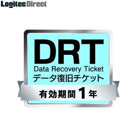 ロジテック データ復旧サービス券 「DRT」 有効期間1年【SB-DRPC-01-WEB】