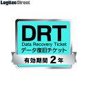 ロジテック データ復旧サービス券 「DRT」 有効期間2年【SB-DRPC-02-WEB】