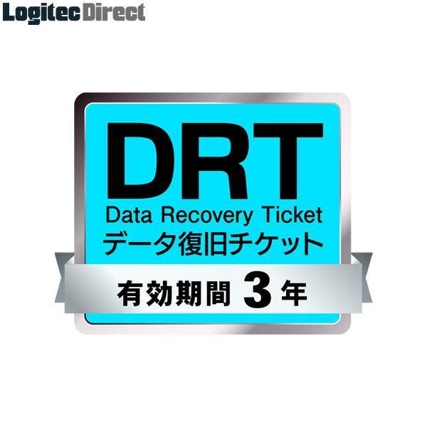 ロジテック データ復旧サービス券 「DRT」 有効期間3年【SB-DRPC-03-WEB】