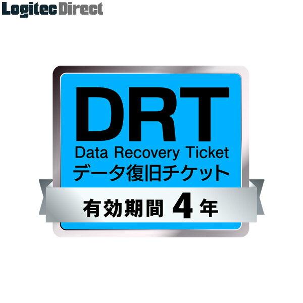 ロジテック データ復旧サービス券 「DRT」 有効期間4年【SB-DRPC-04-WEB】
