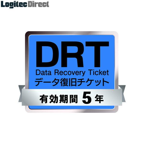 ロジテック データ復旧サービス券 「DRT」 有効期間5年【SB-DRPC-05-WEB】