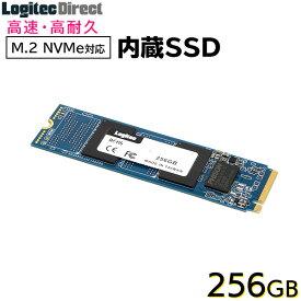 ロジテック 内蔵SSD M.2 NVMe対応 256GB データ移行ソフト付【LMD-MP256】