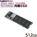 ロジテックDRAM搭載内蔵SSDM.2NVMe対応512GBデータ移行ソフト付【LMD-MPDB512】