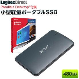【メール便発送】小型 軽量 Mac用 外付けSSD 480GB 耐衝撃 耐振動 ポータブル USB3.2 Gen1 Parallels Desktop for Mac 付属 ロジテック【LMD-SPA480U3M】 SSPA特選品!