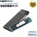 ロジテック M.2 内蔵SSD 1024GB 変換 NVMe対応SSD換装キット データ移行ソフト付【LMD-SM1024UC】