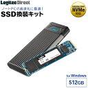 ロジテック M.2 内蔵SSD 512GB 変換 NVMe対応SSD換装キット データ移行ソフト付【LMD-SM512UC】