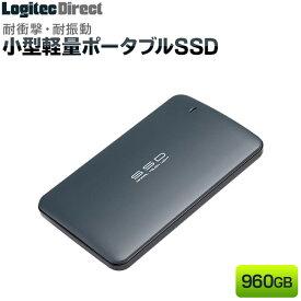 【メール便発送】小型 軽量 外付けSSD 960GB 耐衝撃 耐振動 ポータブル USB3.2 Gen1 ロジテック【LMD-SPA960U3】[macOS Big Sur 11.0 対応確認済]