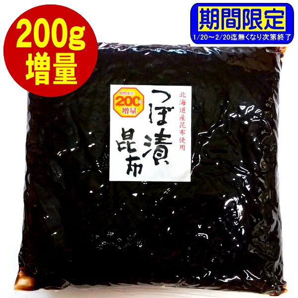 【期間限定】緑健農園 つぼ漬昆布1.6kg+200g増量
