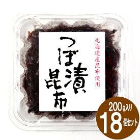 つぼ漬昆布 200g(18個入り)×1箱 緑健農園