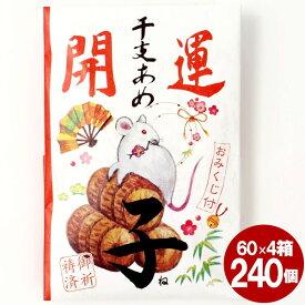 開運干支飴【子・ねずみ】2本入り(紅・白)×4箱(240個)