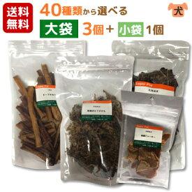 ロゴスペット 40種類から選べる無添加おやつ 犬用 大袋3個セット